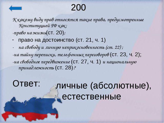200 К какому виду прав относятся такие права, предусмотренные Конституцией РФ...