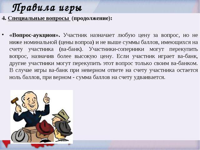4. Специальные вопросы (продолжение): «Вопрос-аукцион». Участник назначает лю...