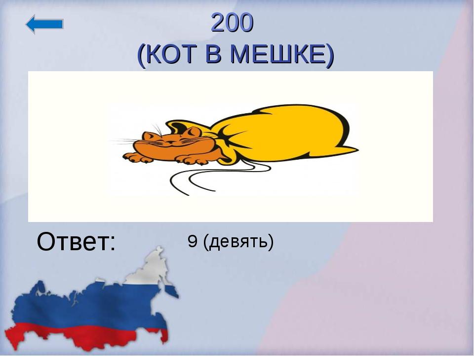 200 (КОТ В МЕШКЕ) Сколько глав в Конституции Российской Федерации?  Ответ...