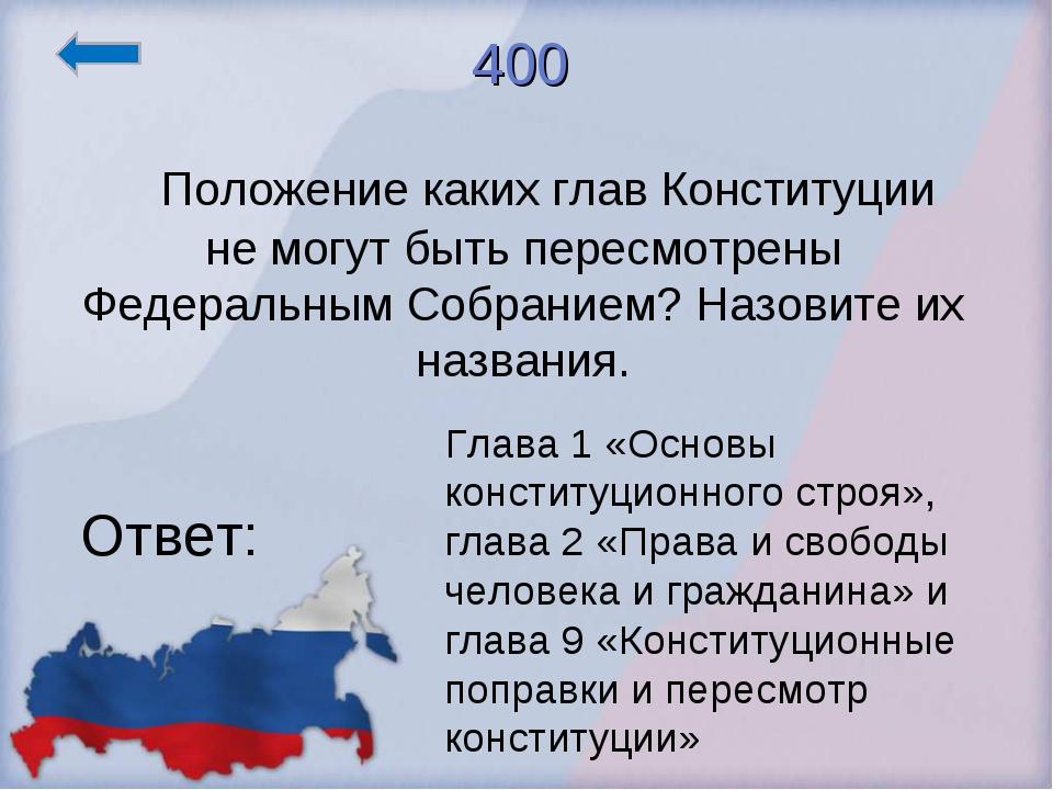 400   Положение каких глав Конституции не могут быть пересмотрены Федераль...