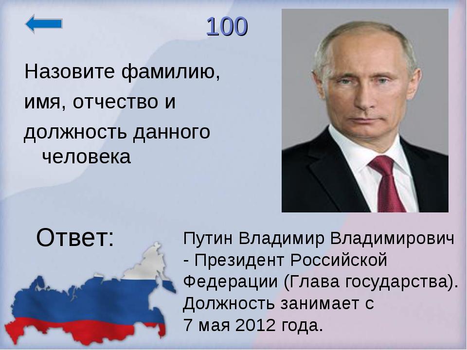 100 Назовите фамилию, имя, отчество и должность данного человека Ответ: Путин...