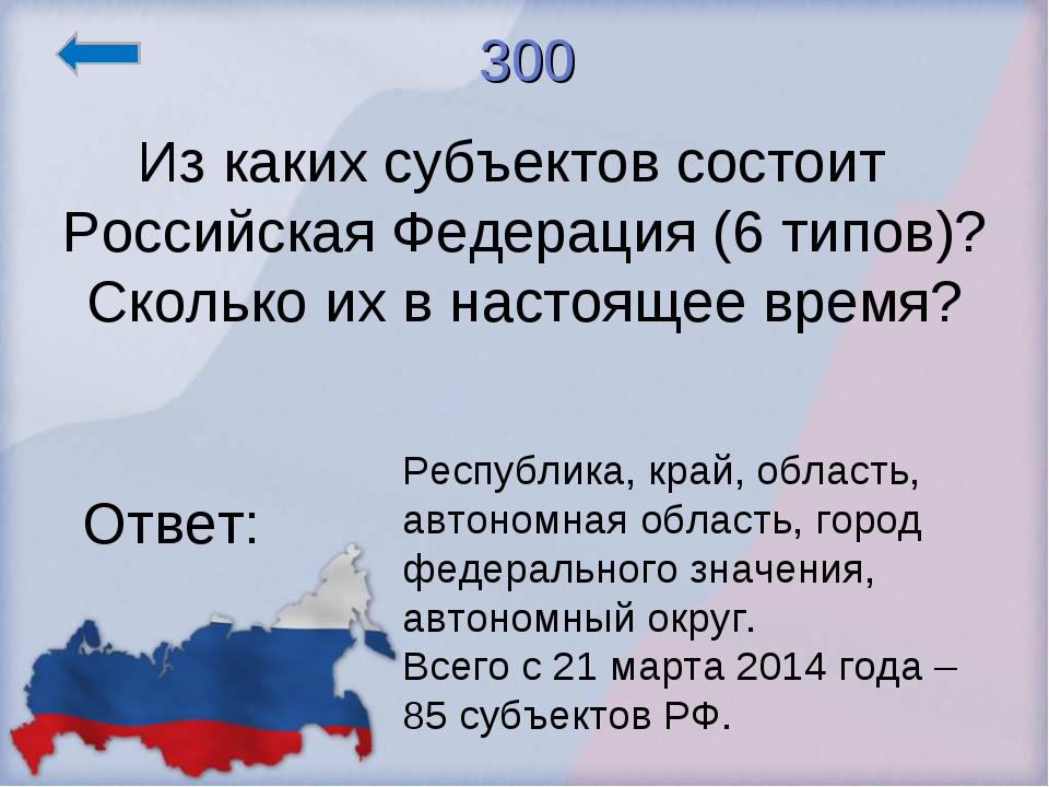 300 Из каких субъектов состоит Российская Федерация (6 типов)? Сколько их в н...