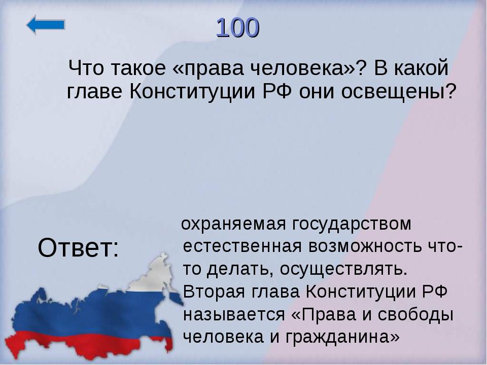 100 Что такое «права человека»? В какой главе Конституции РФ они освещены? От...