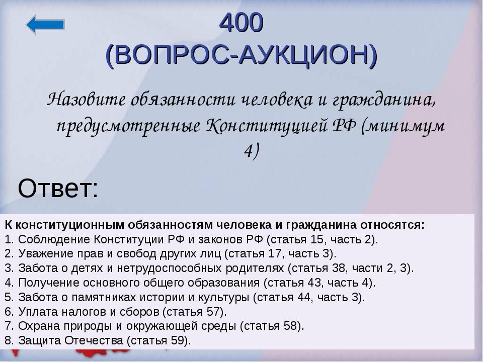 400 (ВОПРОС-АУКЦИОН) Назовите обязанности человека и гражданина, предусмотрен...