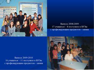 Выпуск 2008-2009 17 учащихся – 8 поступило в ВУЗы с профилирующим предметом -