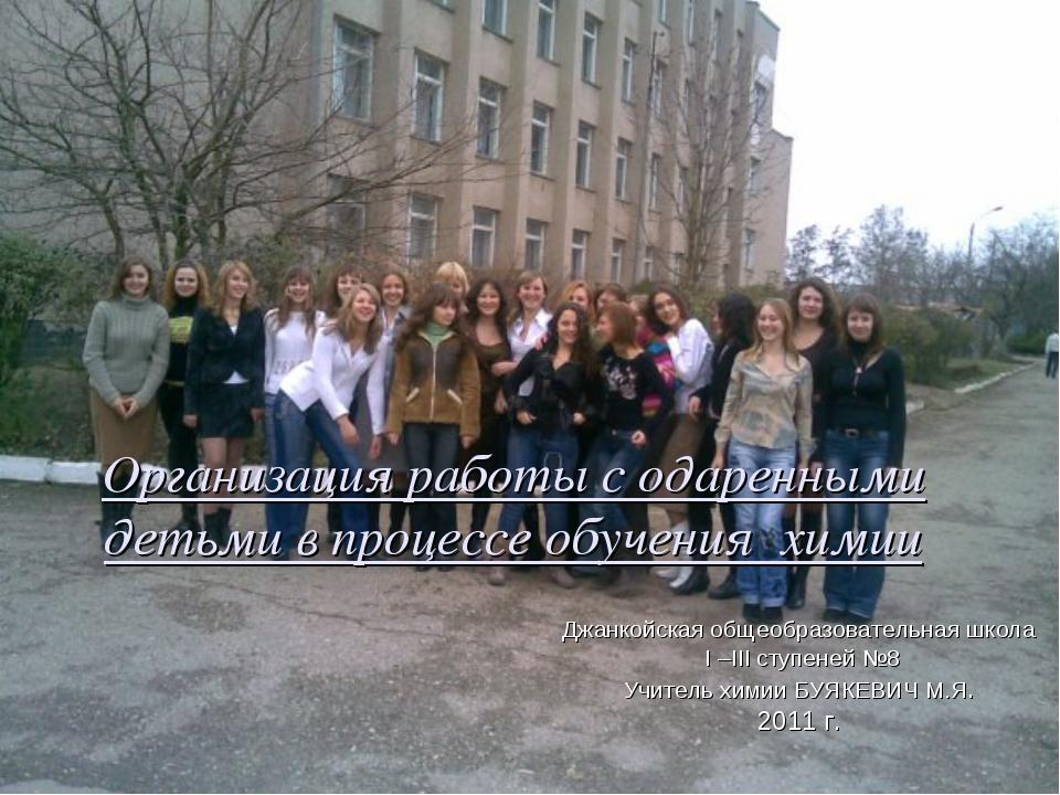 Организация работы с одаренными детьми в процессе обучения химии Джанкойская...
