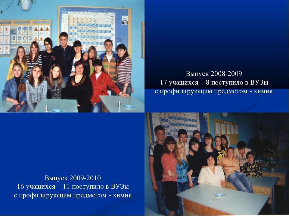 Выпуск 2008-2009 17 учащихся – 8 поступило в ВУЗы с профилирующим предметом -...