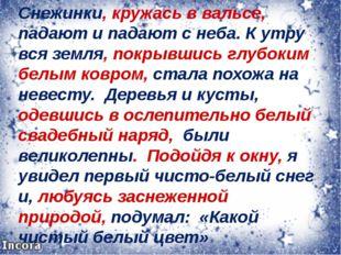 Снежинки, кружась в вальсе, падают и падают с неба. К утру вся земля, покрывш