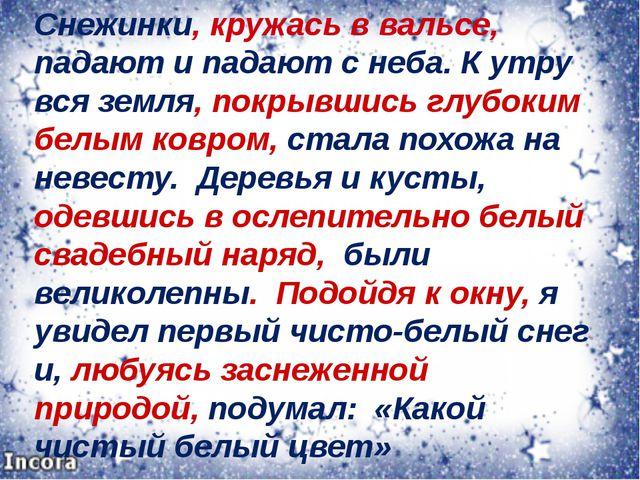 Снежинки, кружась в вальсе, падают и падают с неба. К утру вся земля, покрывш...