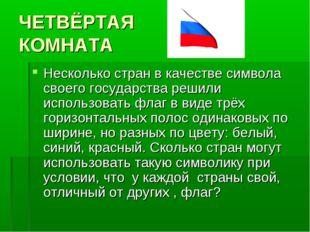 ЧЕТВЁРТАЯ КОМНАТА Несколько стран в качестве символа своего государства решил