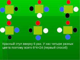 Красный стул вверху 6 раз. У нас четыре разных цвета поэтому всего 6*4=24 (пе