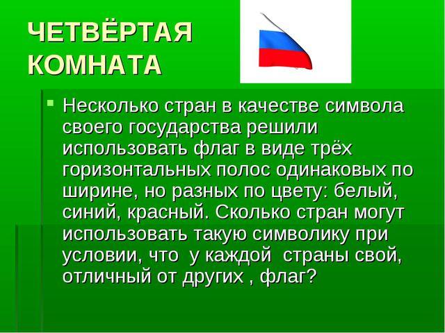 ЧЕТВЁРТАЯ КОМНАТА Несколько стран в качестве символа своего государства решил...