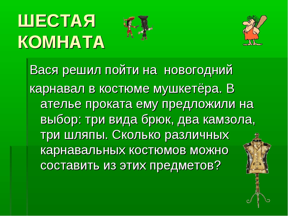 ШЕСТАЯ КОМНАТА Вася решил пойти на новогодний карнавал в костюме мушкетёра. В...