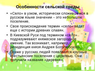 Особенности сельской среды «Село» в узком, исторически сложившемся в русском