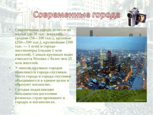 Современные города делятся на малые (до 50 тыс. жителей), средние (50—100 тыс