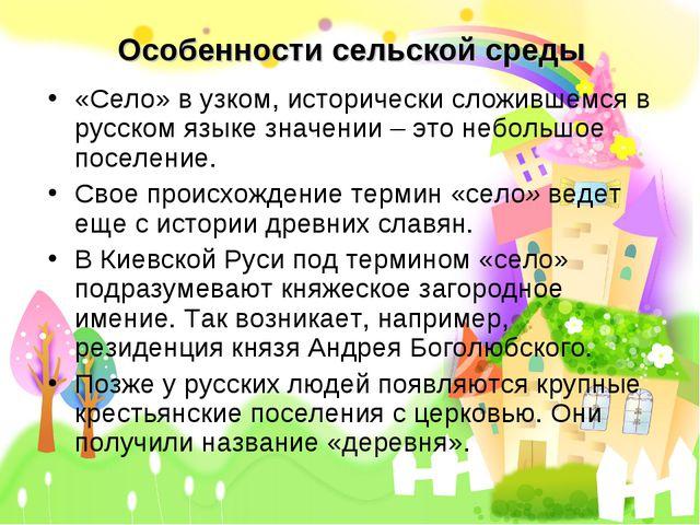 Особенности сельской среды «Село» в узком, исторически сложившемся в русском...