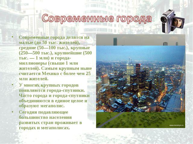Современные города делятся на малые (до 50 тыс. жителей), средние (50—100 тыс...