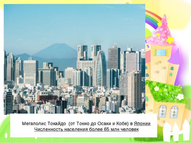 Мегаполис Токайдо (отТокиодоОсакииКобе) вЯпонии Численность населения...