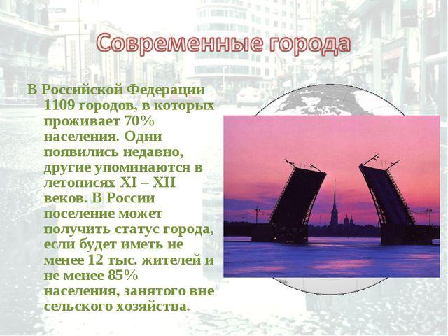 В Российской Федерации 1109 городов, в которых проживает 70% населения. Одни...