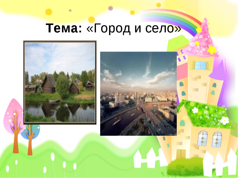 признаки картинки на тему город и село вид