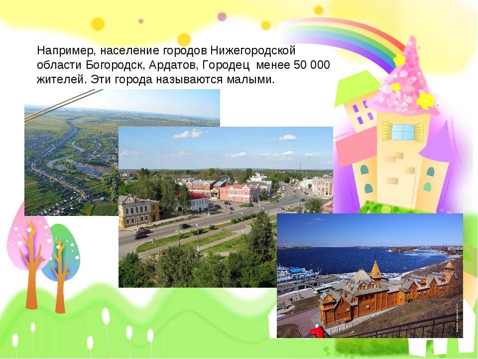 Например, население городов Нижегородской области Богородск, Ардатов, Городец...