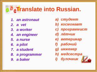 Translate into Russian. an astronaut a vet a worker an engineer a nurse a pil
