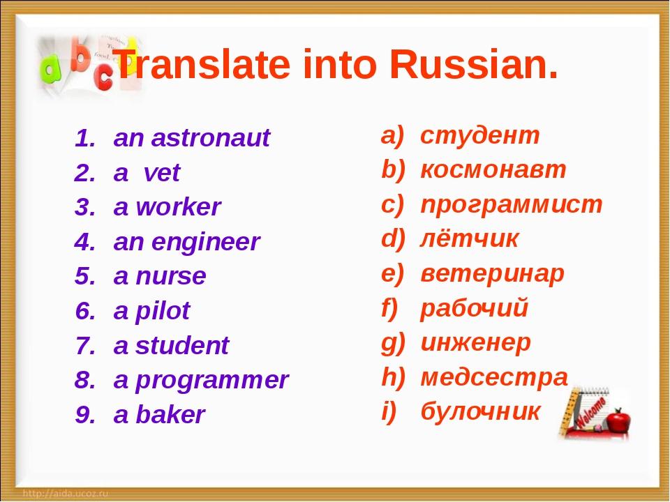 Translate into Russian. an astronaut a vet a worker an engineer a nurse a pil...