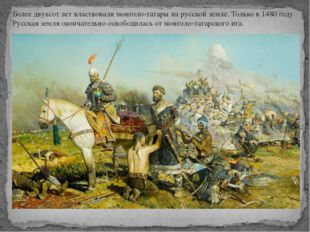 Более двухсот лет властвовали монголо-татары на русской земле. Только в 1480