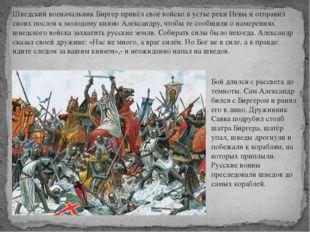 Шведский военачальник Биргер привёл своё войско в устье реки Невы и отправил
