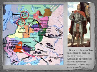 Весть о победе на Неве разнеслась по всей. За эту битву князь Александр Ярос