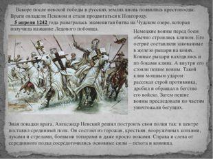 Вскоре после невской победы в русских землях вновь появились крестоносцы. Вр