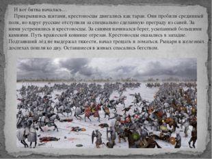 И вот битва началась… Прикрывшись щитами, крестоносцы двигались как таран. О