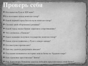 Проверь себя Кто напал на Русь в ХIII веке? Кто возглавил поход монголо-татар