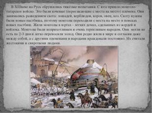 В XIIIвеке на Русь обрушились тяжёлые испытания. С юга пришло монголо-татарс