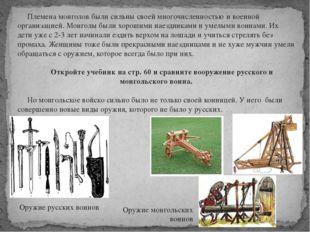 Племена монголов были сильны своей многочисленностью и военной организацией.
