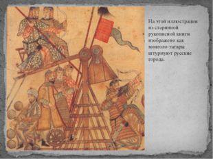 На этой иллюстрации из старинной рукописной книги изображено как монголо-тата