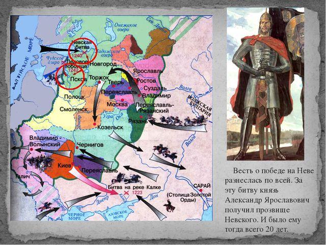 Весть о победе на Неве разнеслась по всей. За эту битву князь Александр Ярос...