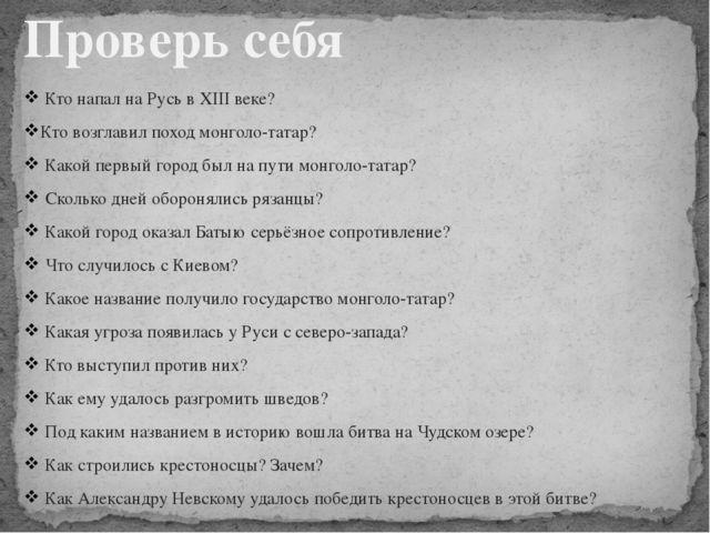 Проверь себя Кто напал на Русь в ХIII веке? Кто возглавил поход монголо-татар...