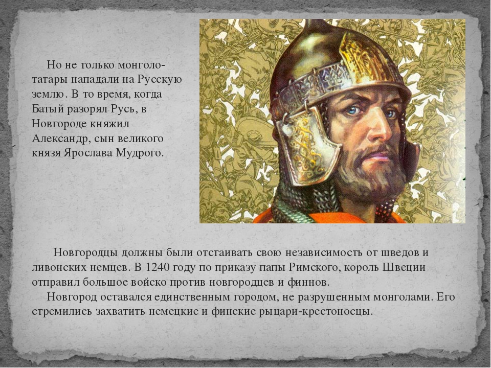 Но не только монголо-татары нападали на Русскую землю. В то время, когда Бат...