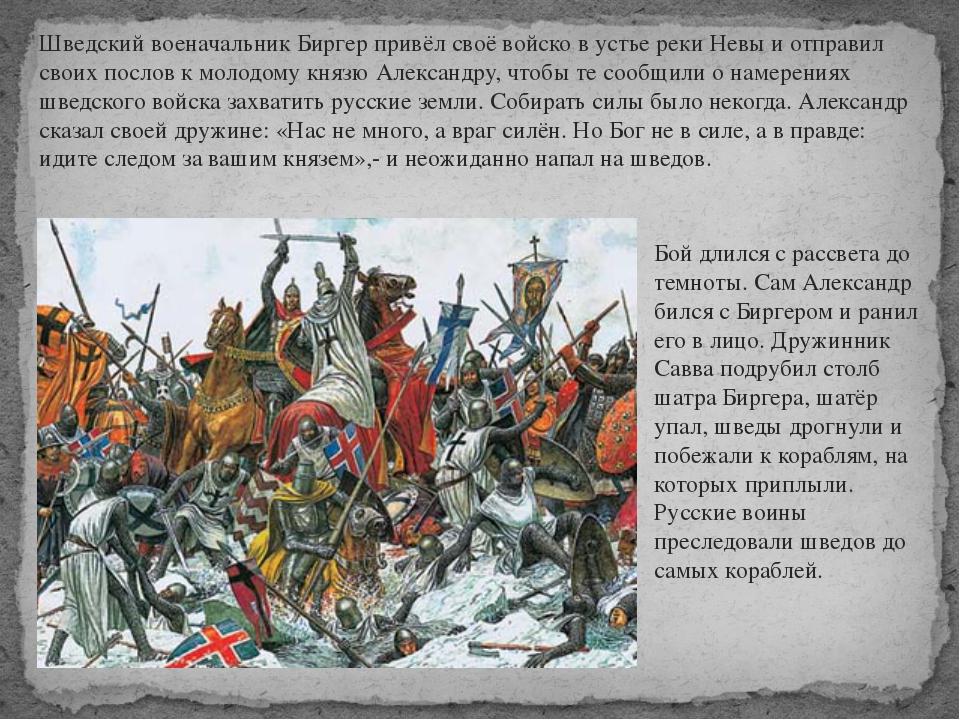 Шведский военачальник Биргер привёл своё войско в устье реки Невы и отправил...
