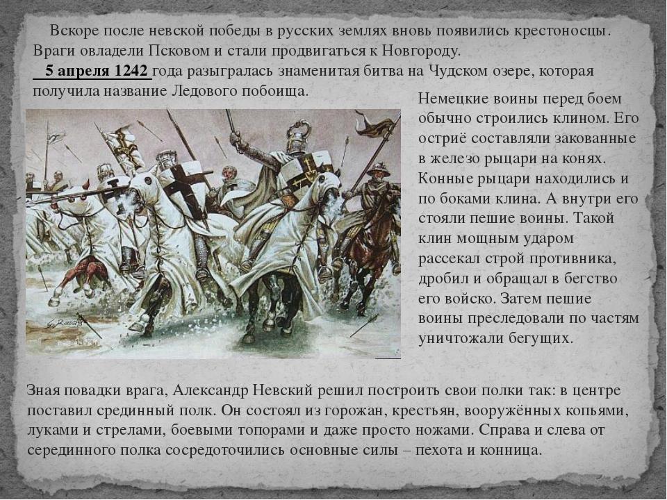 Вскоре после невской победы в русских землях вновь появились крестоносцы. Вр...