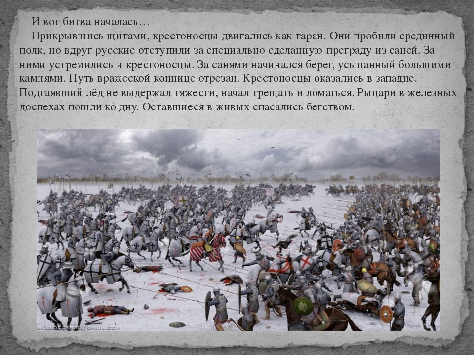 И вот битва началась… Прикрывшись щитами, крестоносцы двигались как таран. О...
