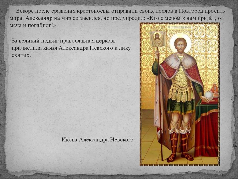 Вскоре после сражения крестоносцы отправили своих послов в Новгород просить...