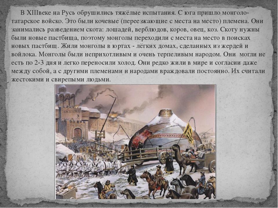 В XIIIвеке на Русь обрушились тяжёлые испытания. С юга пришло монголо-татарс...