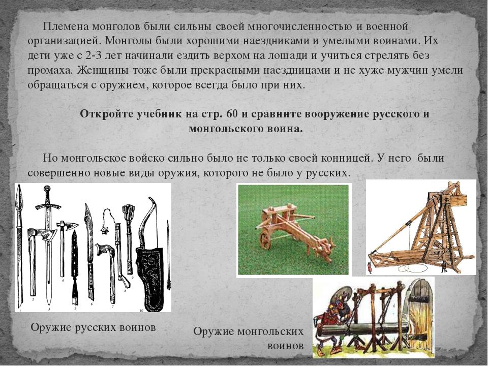 Племена монголов были сильны своей многочисленностью и военной организацией....