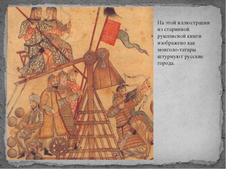 На этой иллюстрации из старинной рукописной книги изображено как монголо-тата...