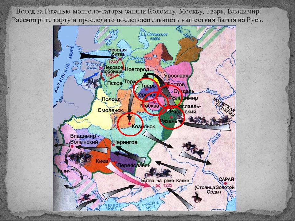Вслед за Рязанью монголо-татары заняли Коломну, Москву, Тверь, Владимир. Рас...