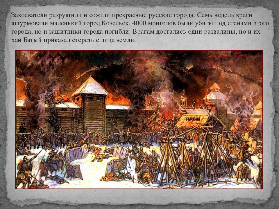 Завоеватели разрушили и сожгли прекрасные русские города. Семь недель враги ш...
