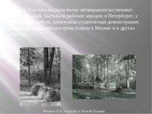 Могила Л.Н.Толстого в Ясной Поляне. Смерть Толстого вызвала волну антиправите