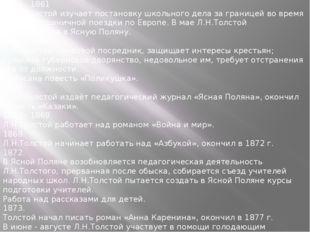 1860 - 1861 Л. Н. Толстой изучает постановку школьного дела за границей во вр